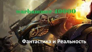 Warhammer 40000 Фантастика и Реальность