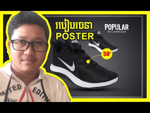 Photoshop Tutorial How to design brand Nike Shoe Poster