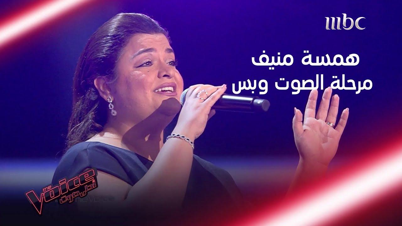 همسة منيف تغني بإحساس وتحصل على أجمل تعليق من أحلام #MBCTheVoice
