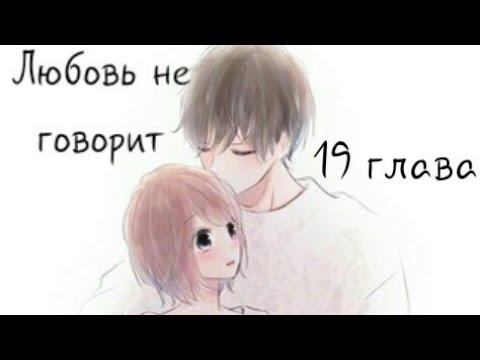 "Манга ♥""Любо́вь не говорит""♥ 19 глава"