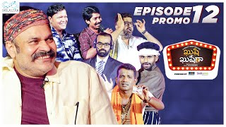 Kushi Kushiga |  Episode 12 Promo | Stand Up Comedy | Naga Babu Konidela Originals | Infinitum Media
