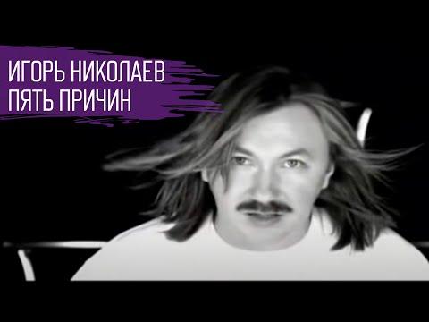 """Игорь Николаев """"Пять"""