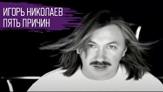 """Download Игорь Николаев """"Пять причин"""" Mp3 and Videos"""