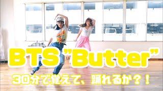 """BTS""""Butter""""を30分で覚えて、踊れるか???🧈😮✨"""