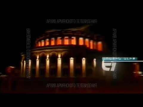Заставка анонсов // Театр оперы и балета им. А. Спендиаряна // Первый канал Армении [2007]