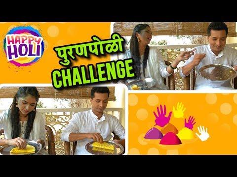 Radha Prem Rangi Rangali   1 min Puranpoli Challenge   Holi Special   Radha And Prem
