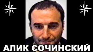 Вор в законе Алик Сочинский (Алик Миналян)
