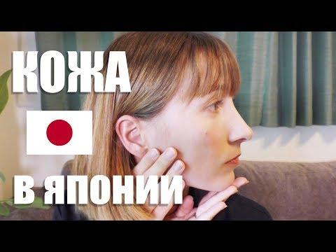 Как изменилась моя кожа с переездом в Японию. Мой японский ежедневный уход