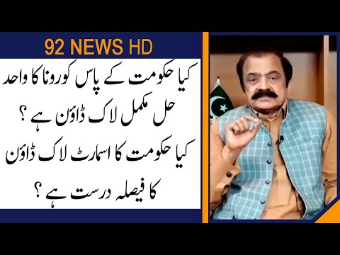 Rana Sanaullah criticize govt regarding smart lockdown policy