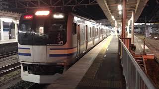 E217系クラY-7編成+クラY-101編成木更津発車