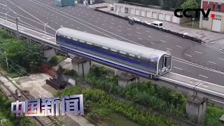 [中国新闻] 时速600公里高速磁浮试验样车成功试跑 | CCTV中文国际
