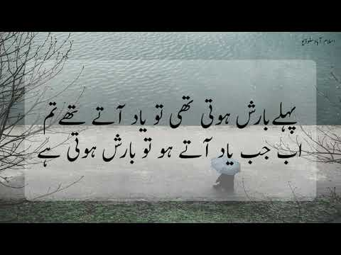 Whatsapp Rain Status - Barish Kay Musam 2 Line Barish Shayri Best Barish Sad Poetry Rain Poetry