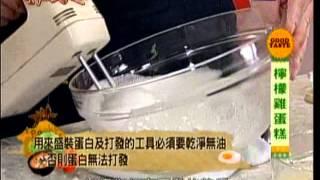 料理美食王 檸檬雞蛋糕