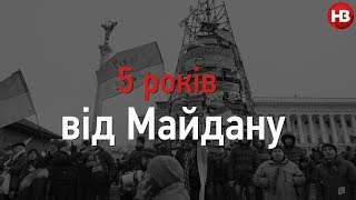 5 років від Майдану: 2013-2018