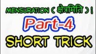 ( #क्षेत्रमिति )  Mensuration #Part 4 Math Short Trick in Hindi and english..