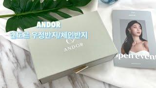 앤도르 14k 이니셜 체인반지 우정 반지로 좋아요!