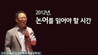 [동양고전]2012년, 논어를 읽어야 할 시간(신정근 교수)