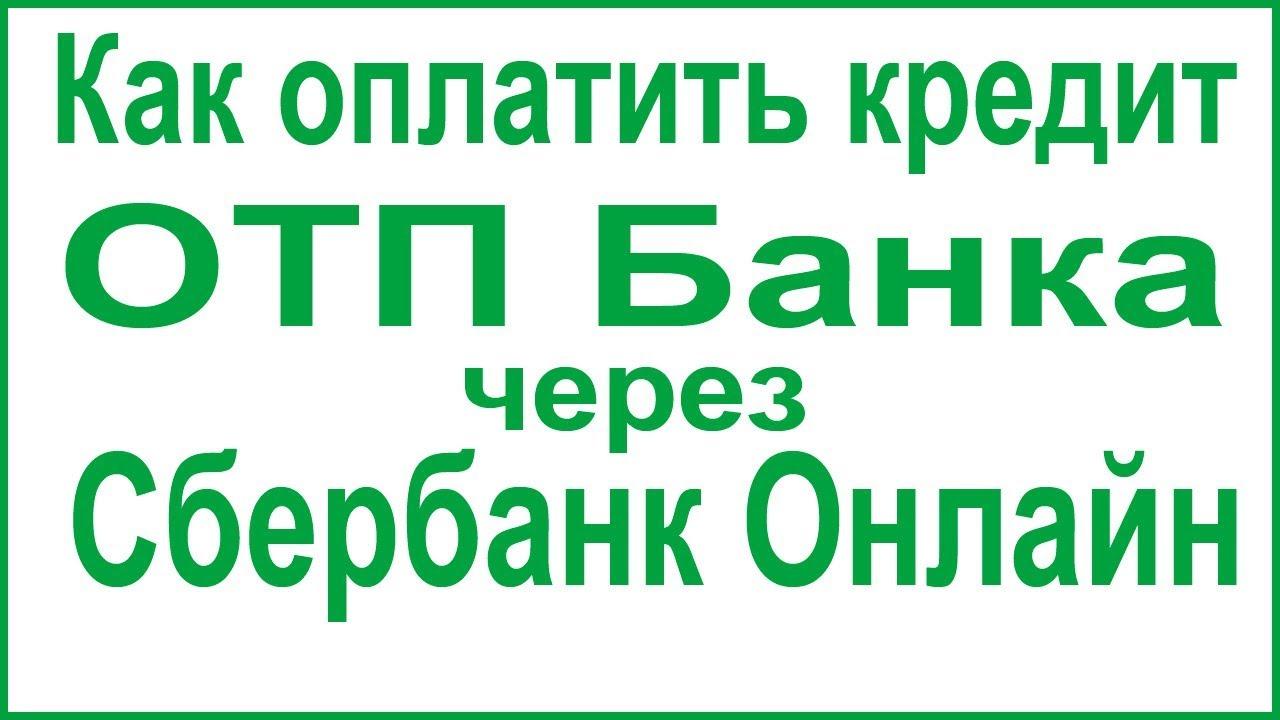 отп банк погасить кредит онлайн