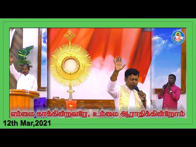 12-03-2021 | எம்மை காக்கின்றவரே உம்மை ஆராதிக்கின்றோம்| Trichy Arungkodai illam | AKI