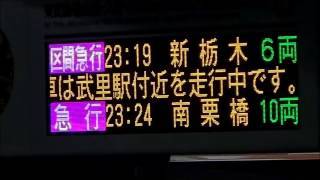 浅草口最後の6050系運用区間急行春日部着発20170420マイ ムービー