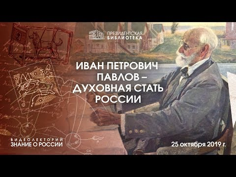 ИВАН ПЕТРОВИЧ ПАВЛОВ – ДУХОВНАЯ СТАТЬ РОССИИ