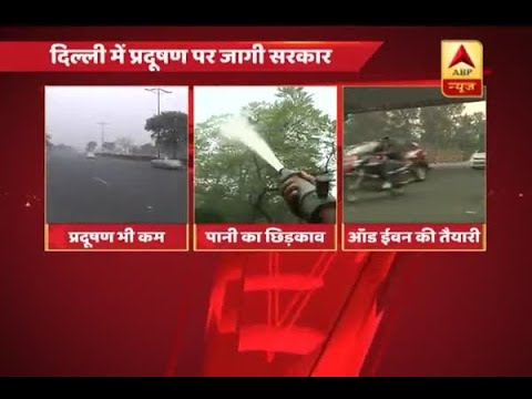 Air Pollution: Water being sprinkled in various parts of Delhi to reduce smog