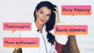 Секреты красоты и молодости / Меня хотят как женщину но не как жену / Стабильность или Риск?