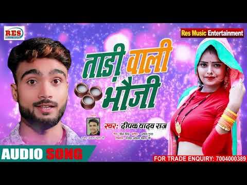    Deepak Raj Yadav     ताड़ी वाली भौजी  सबसे बड़ा सुपरहिटNew Jhumta Songs 2020 Tadi Wali Bhoji