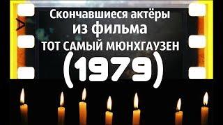 СКОНЧАВШИЕСЯ АКТЁРЫ  ИЗ ФИЛЬМА ТОТ САМЫЙ МЮНХГАУЗЕН (1979)