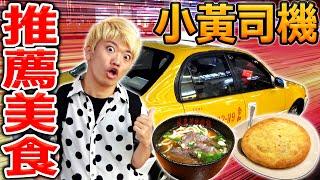請小黃司機推薦美食竟然被帶到超美味的餐廳感動到哭惹…