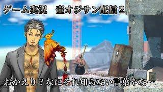 [LIVE] 【ゲーム実況】壺オジサン配信2!