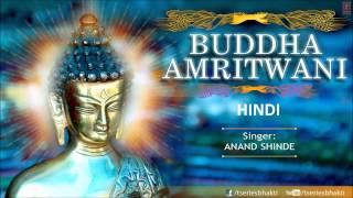 Video Buddha Amritwani Hindi Complete By Anand Shinde I Buddha Amritwani download MP3, 3GP, MP4, WEBM, AVI, FLV Agustus 2018