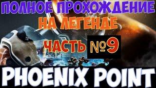 Phoenix Point - Прохождение на Легенде. Докачиваем Розового Убийцу) Часть №9