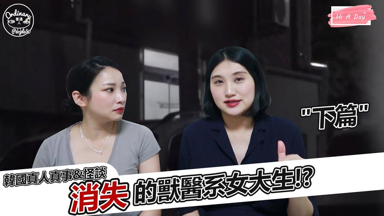 【韓國真人真事&怪談】下集* 媒體喻為被外星人抓走的全北大學生!?