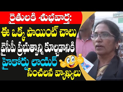 High Court Lawyer Sensational Comments On Jagan Govt Over AP 3 Capitals Issue   Law Point In 3 Caps