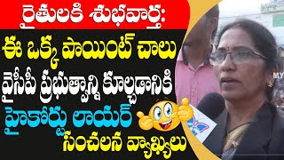 High Court Lawyer Sensational Comments On Jagan Govt Over AP 3 Capitals Issue | Law Point In 3 Caps
