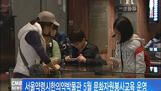 [서울뉴스] 서울약령시한의약박물관 5월 문화자원봉사교육…