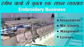 #How to #Start your #Embroidery #Business