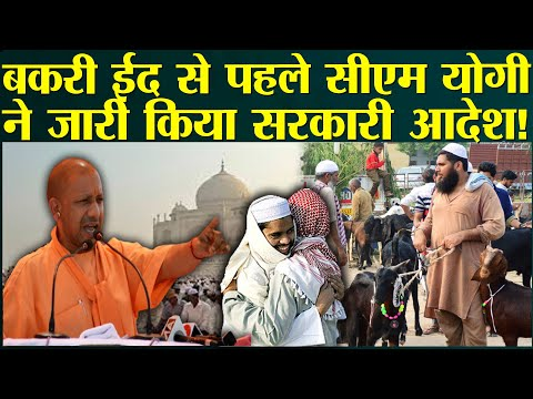 बकरी ईद के लिए यूपी में सीएम योगी ने जारी किया ये निर्देश!