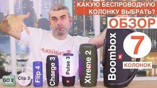 Обзор всех беспроводных колонок JBL 2018г. Charge 3, Xtreme 2, Boombox, Pulse 3, Flip 4, Go2, Clip 3