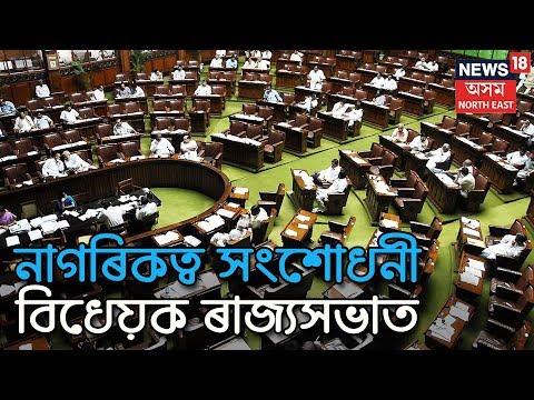আজি ৰাজ্যসভাত উত্থাপন হ'ব Assam Citizenship Amendment Bill