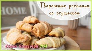 Творожное печенье (рогалики) со сгущенкой | Cookies dolce de leche | Elena Stasevich HM