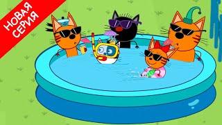 Три Кота Баллы Новая серия 139 Мультфильмы для детей