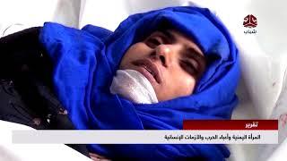 المرأة اليمنية وأعباء الحرب والازمات الإنسانية | تقرير يمن شباب