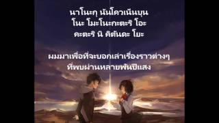 Thai Sub คำอ่านพร้อมแปล Zen Zen Zense [RADWIMPS] ShounenT cover version ost  Your Name