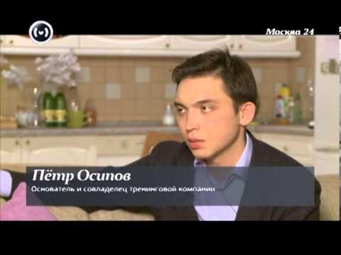 25-летний миллионер и бизнес-тренер Петр Осипов
