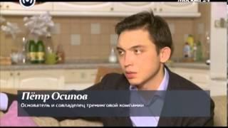 Смотреть видео 25-летний миллионер и бизнес-тренер Петр Осипов онлайн