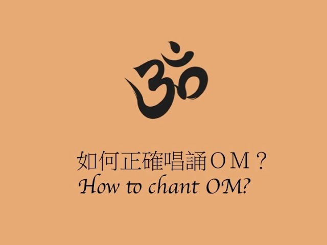 OM的意涵與如何正確唱誦?