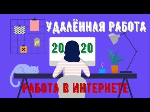 Работа в интернете. Работа на дому 2020 для женщин, школьников и студентов