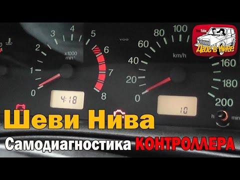 видео: Самодиагностика ошибок контроллера Шеви Нива при покупке автомобиля это очень просто